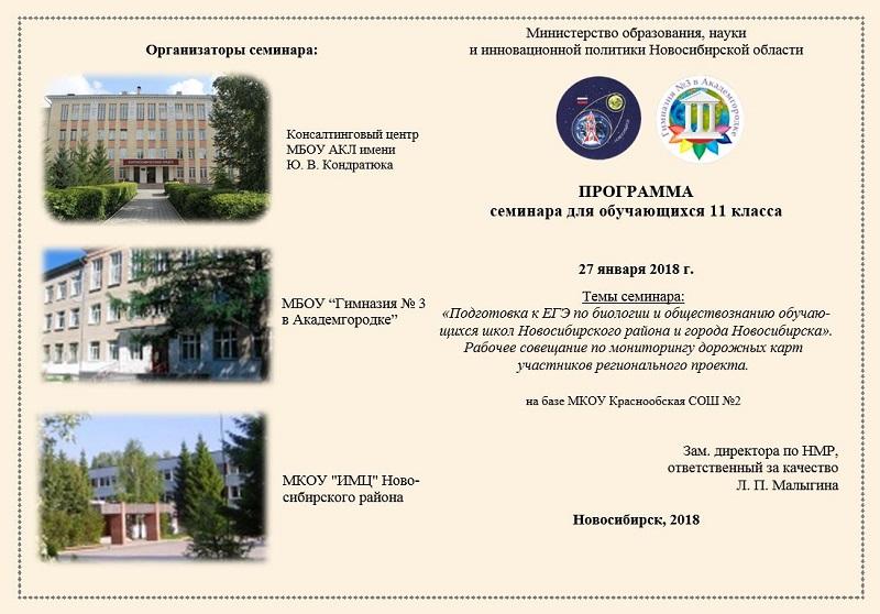 Семинар-27-1-800
