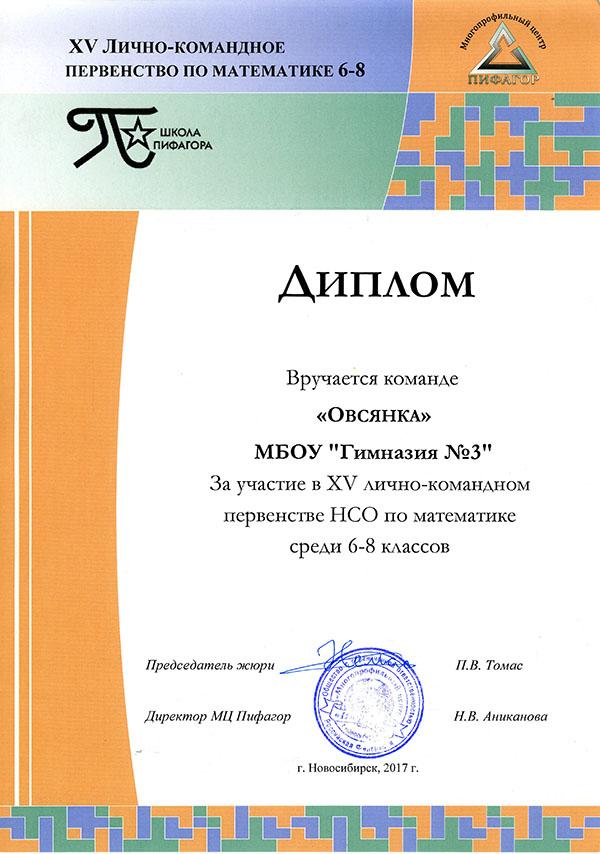 Диплом-3