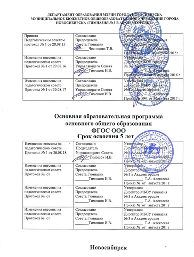 ФГОС ООО 2018-2019