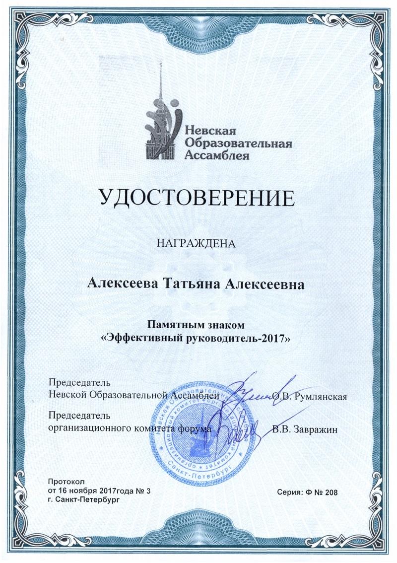 Удостоверение-Асамблея