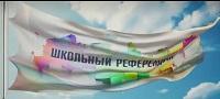 Школьный референдум 9 сентября