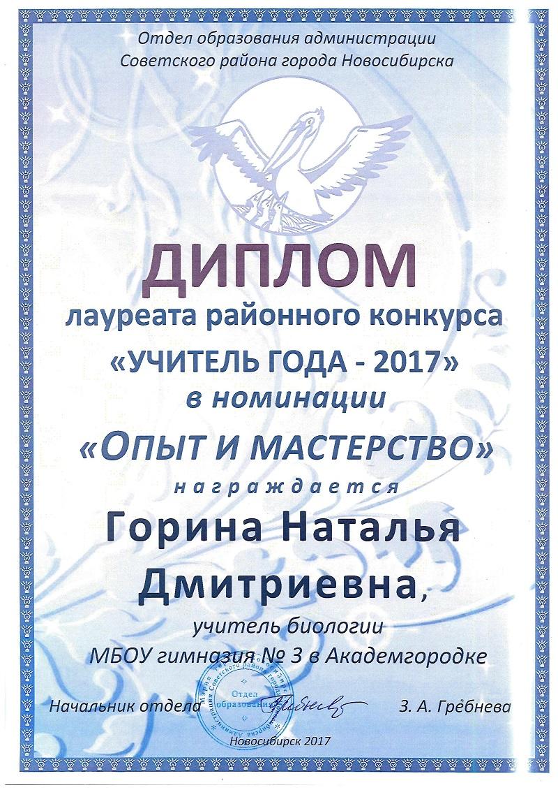 Диплом лауреата Горина