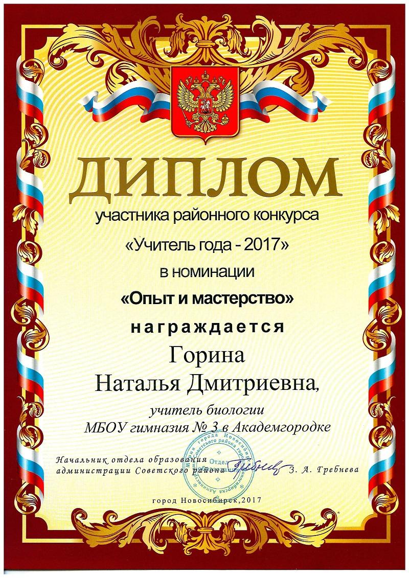 Диплом-участника-Горина