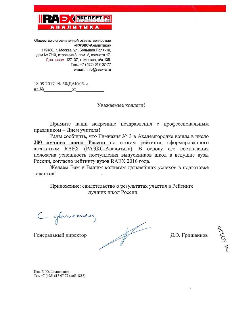 Письмо Топ-200
