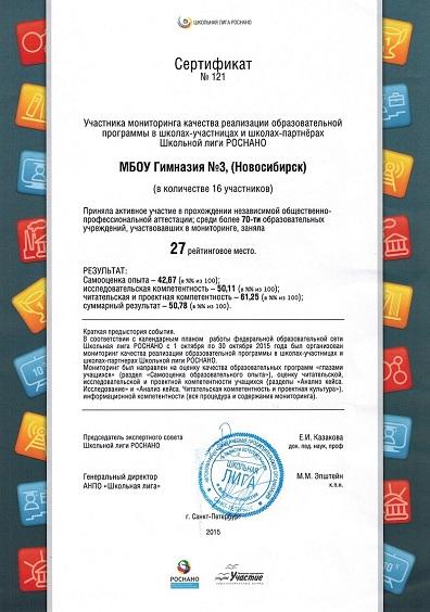 Сертификат ШЛ-1
