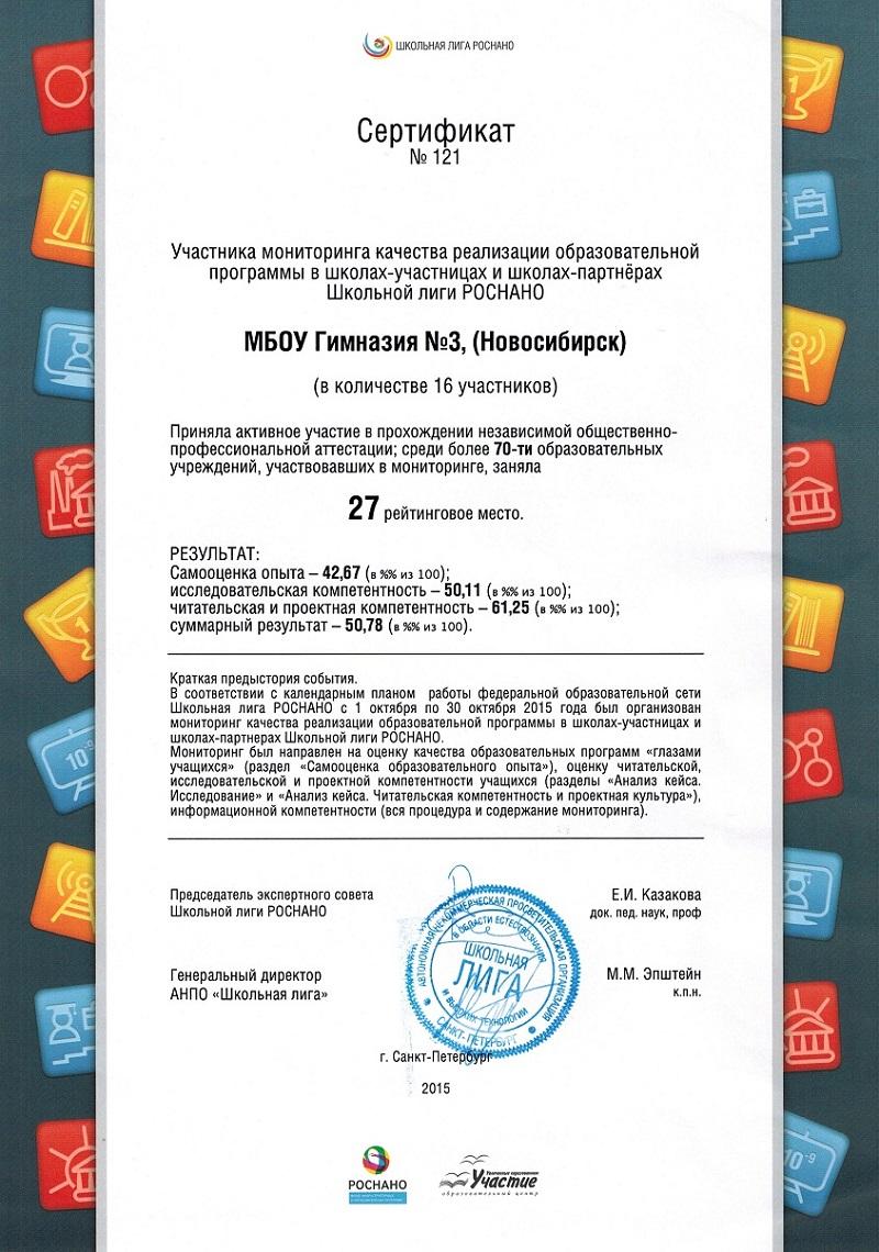 Сертификат-1-845