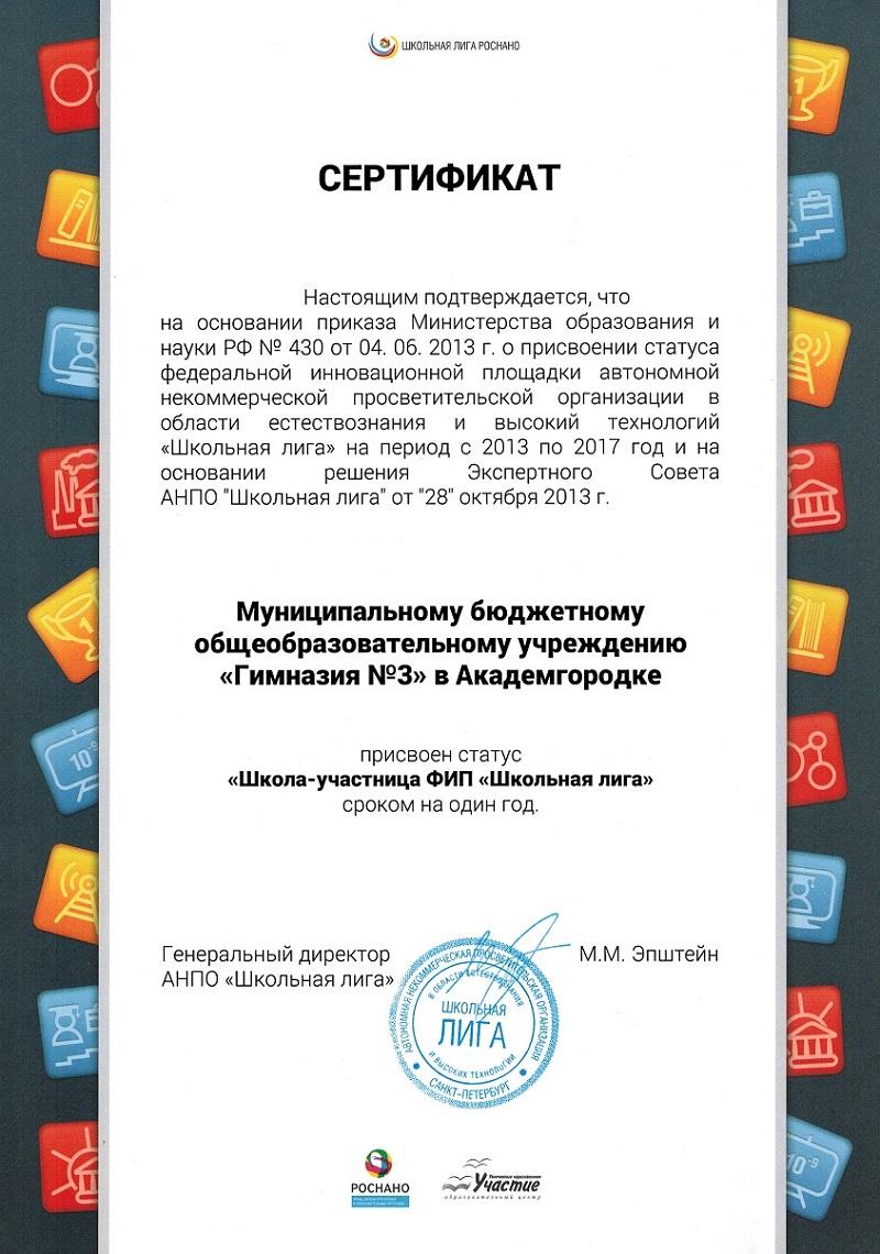 Сертификат-2-845