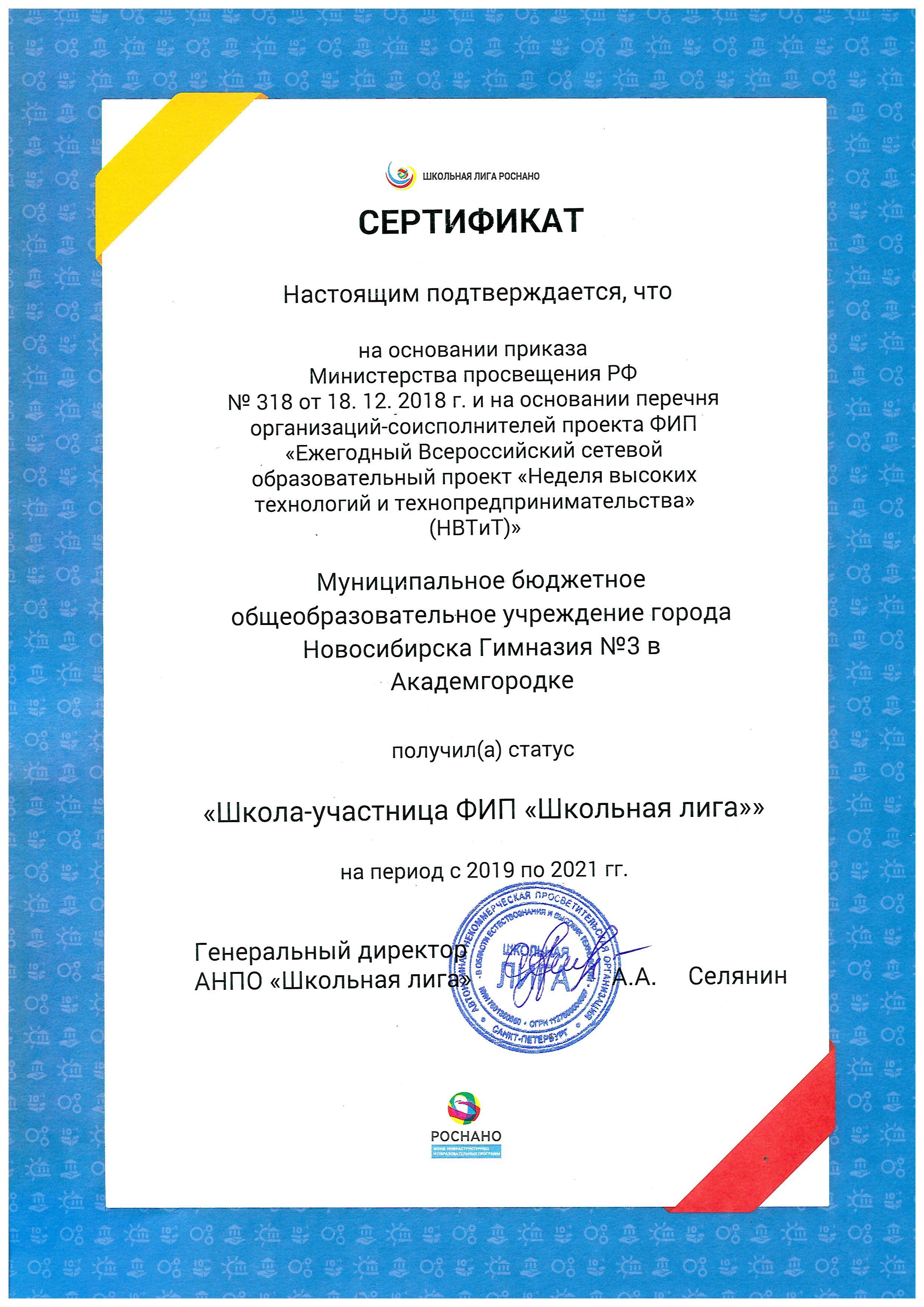 сертификат МБОУ гимназия № 3 в Академгородке - участница федеральной инновационной площадки