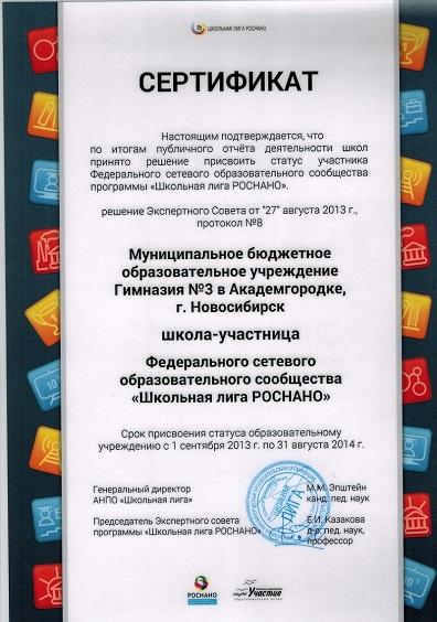 Сертификат ШЛ-3