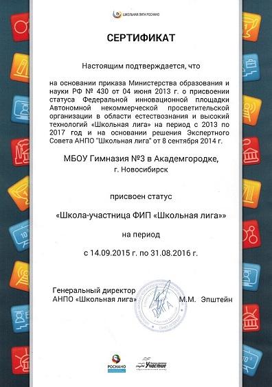 Сертификат ШЛ-4