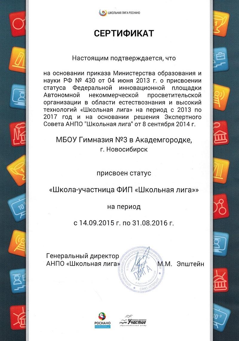 Сертификат-4-845