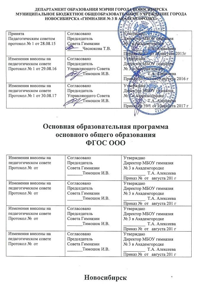 Титул ООП ООО ФГОС