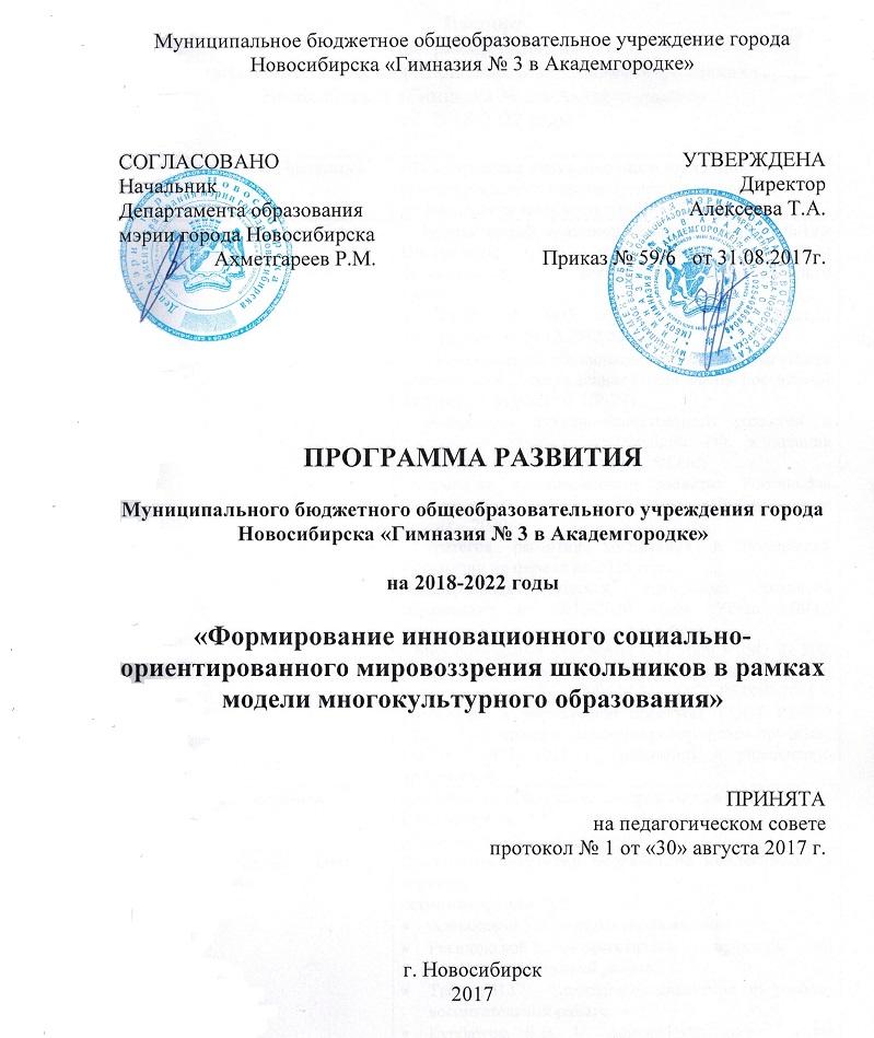 Титул программы развития на 2018-2022