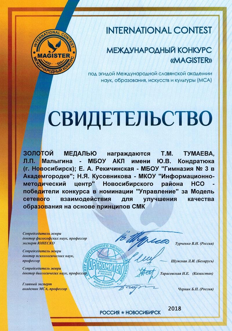 Магистр-диплом