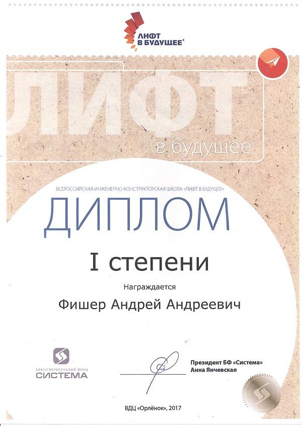 Лифт-диплом-1