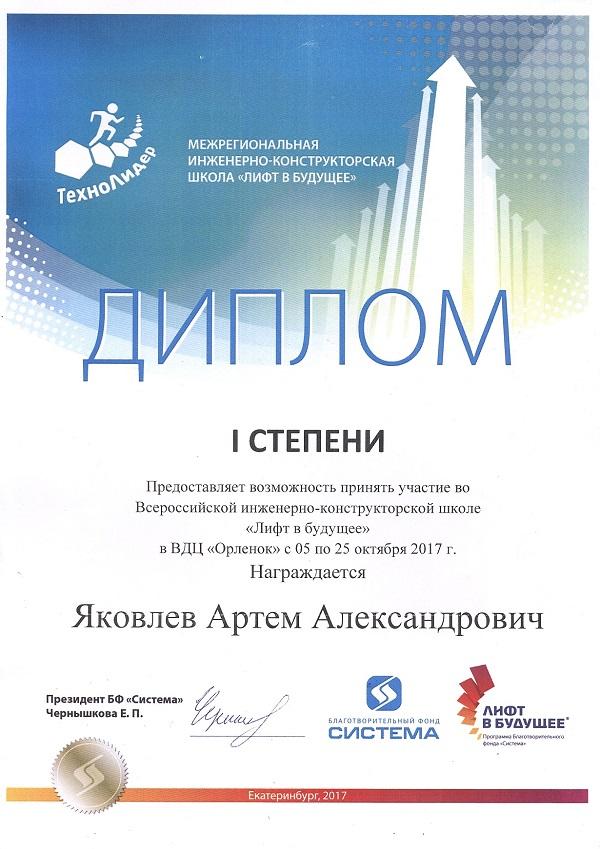 Лифт-диплом-2