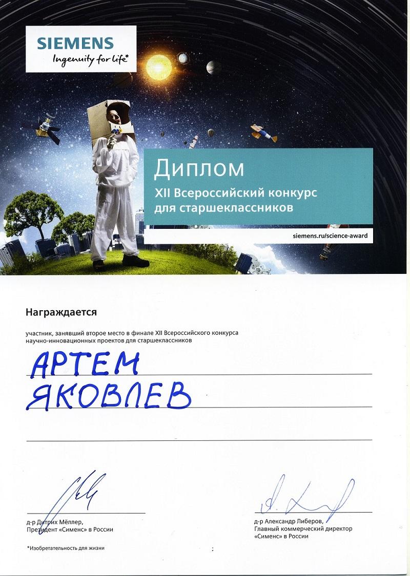 Сименс-2-Диплом